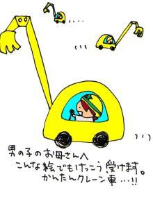 クレーン車