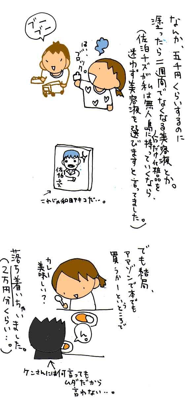 師匠マンガ4