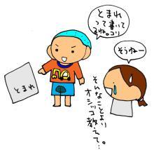 山田スイッチの育児日記