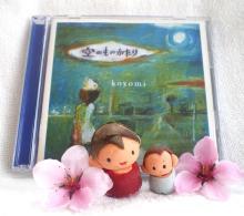 koyomiアルバム