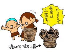 山田スイッチの『言い得て妙』 仕事と育児の荒波に、お母さんはもうどうやって原稿を書いてるのかわからなくなってきました。。。-縄文かあさん