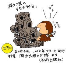 山田スイッチの『言い得て妙』 仕事と育児の荒波に、お母さんはもうどうやって原稿を書いてるのかわからなくなってきました。。。-あそこのおかあさん縄文人だから