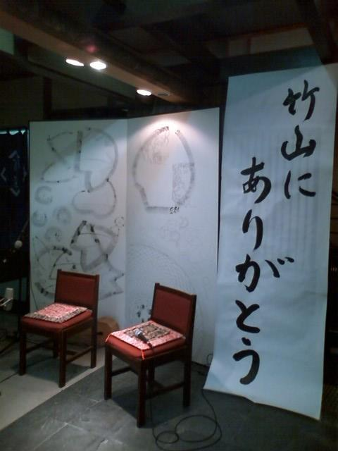 山田スイッチの『言い得て妙』 仕事と育児の荒波に、お母さんはもうどうやって原稿を書いてるのかわからなくなってきました。。。-竹山にありがとう会場