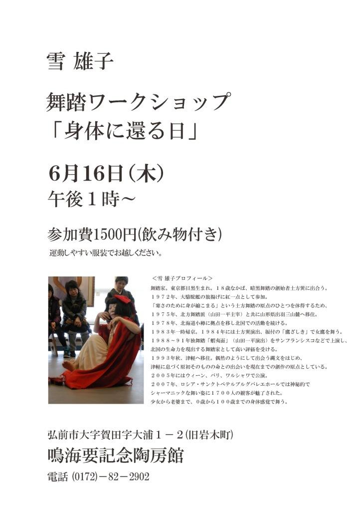 山田スイッチの『言い得て妙』 仕事と育児の荒波に、お母さんはもうどうやって原稿を書いてるのかわからなくなってきました。。。-雪雄子WS