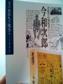 山田スイッチの『言い得て妙』 仕事と育児の荒波に、お母さんはもうどうやって原稿を書いてるのかわからなくなってきました。。。-111025_1224~001.jpg