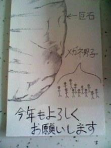 山田スイッチの『言い得て妙』 仕事と育児の荒波に、お母さんはもうどうやって原稿を書いてるのかわからなくなってきました。。。-120104_1401~001.jpg
