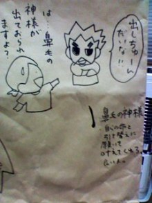 山田スイッチの『言い得て妙』 仕事と育児の荒波に、お母さんはもうどうやって原稿を書いてるのかわからなくなってきました。。。-120307_1831~001.jpg