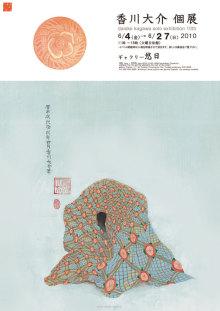 山田スイッチの『言い得て妙』 仕事と育児の荒波に、お母さんはもうどうやって原稿を書いてるのかわからなくなってきました。。。-香川大介2010