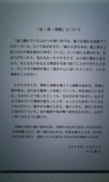 山田スイッチの『言い得て妙』 仕事と育児の荒波に、お母さんはもうどうやって原稿を書いてるのかわからなくなってきました。。。-101022_1356~02.jpg